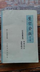 医宗金鉴(第1-4分册全 )