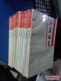东方修道文库 全十一册