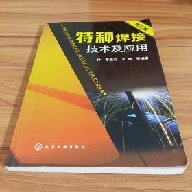 特种焊接技术及应用(三版)