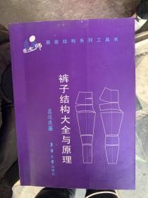 裤子结构大全与原理