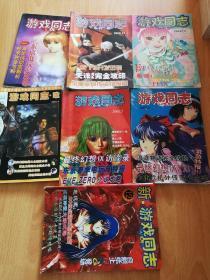 游戏同志2000.3.5.6.11.12,2002.4和新游戏同志共7册