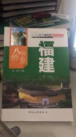 八闽侨乡福建(一) 陈健 编 / 中国旅游出版社  9787503246838 一版一印