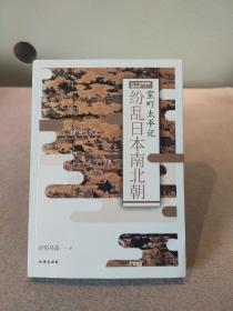 纷乱日本南北朝:室町太平记