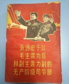 文革经典《永远忠于以毛主席为首 林副主席为副的无产阶级司令部》(封面林彪版画)十分漂亮