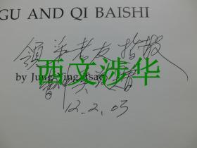 【现货 包邮】作者曹仲英签名本!《虚谷与齐白石》画集 1993年1版 大开精装 200幅 净重约2630克  The Paintings of XUGU AND QI BAISHI