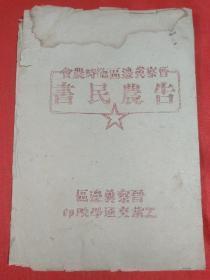 1947年晋察冀边区临时农会告农民书(珍稀版本,晋察冀边区工业交通学院)