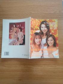 昕薇 2001 第一辑(创刊号)