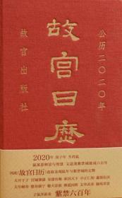 故宫日历2020