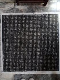 【唐代】秦国太夫人赠晋国太夫人郑夫人合祔墓志拓片《孤子彦昭撰》原石原拓  内容完整  字迹精美清晰