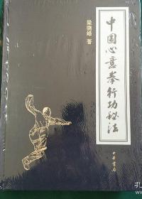 中国心意拳行功秘法 正版原版 未开封 梁晓峰