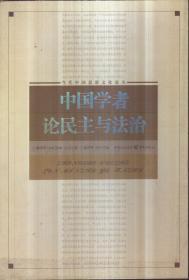 中国学者论民主与法治