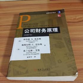 公司财务原理:原书第10版