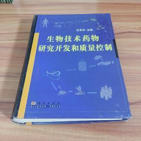 生物技术药物研究开发和质量控制