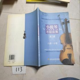 小提琴考級曲集(第2冊)(上下)