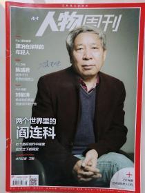 南方人物周刊2019第8期 封面人物:阎连科