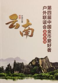 第四届中国金币爱好者户外联谊会(云南)