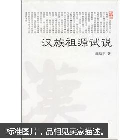 【xb】汉族祖源试说
