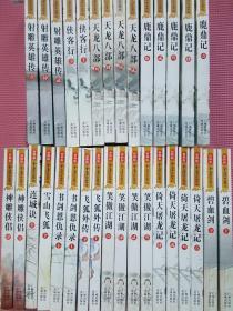 金庸作品集 新修版 全36册 缺4本(包正版)