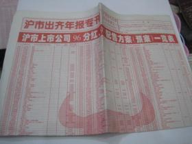 沪市出齐年报专刊1997