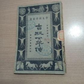 学生国学丛书:春秋公羊传(全一册)