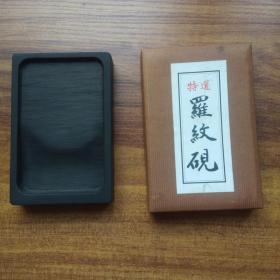 日本特选   改刻罗纹砚   新品未用    石品特征明显    触之细腻光滑    属罗纹砚中上品   两面用  5吋(13厘米*8.5厘米) 原盒装