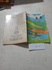 小学课本自然第三册