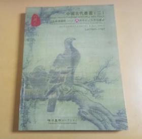 中国古代书画(二)2019.10.26