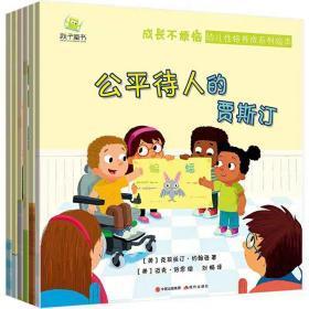 成长不烦恼 幼儿性格养成系列绘本 套装6册