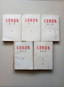 毛泽东选集(1—5)一版一印