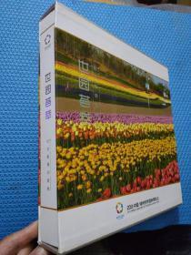 世园荟萃----纪念邮票珍藏册(带盒套)