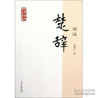 国学经典译注丛书:楚辞译注