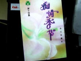 痴情季节  合订珍藏本  14