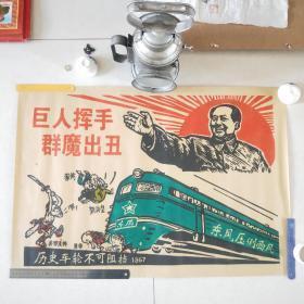 文革海报宣传画巨人出手群魔出丑!历史的车轮不可阻挡1967!东风压倒西风!