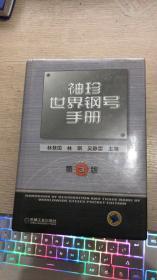 袖珍世界钢号手册 第3版