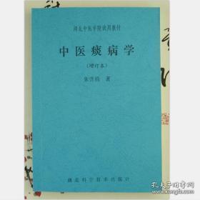 中医痰病学(增订本)