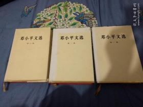 邓小平文选(全3卷)