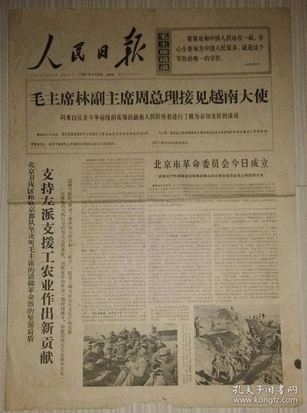 文革时期的人民日报