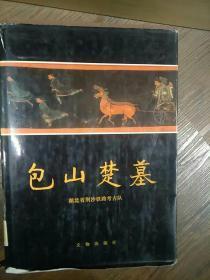 包山楚墓(两册全)