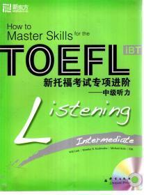 新托福考试专项进阶--中级听力