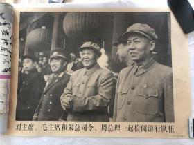 1965年1版1次-刘主席、毛主席和朱总司令、周总理一起检阅游行队伍