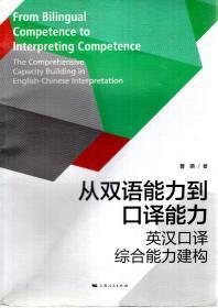 从汉语能力到口译能力.英汉口译综合能力建构