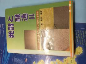 日文原版:发酵和酿造II