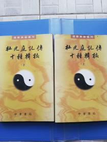 杜光庭记传十种辑校  (  全二册 )
