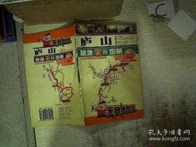 庐山旅游实用图册 /安平 广东旅游出版社