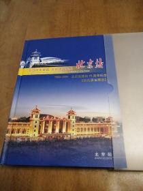 北京站建站45周年纪念[1959一2004]北京站[站台票珍藏册]   精装带书套