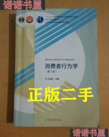 二手正版 消费者行为学第三版3版 符国群 高等教育9787040414905