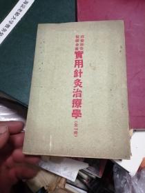 近世针灸医学全书 实用针灸治疗学(1953年印)