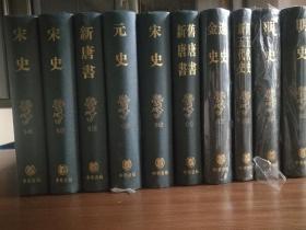 二十四史缩印本 精装 繁体字竖版 全套二十册