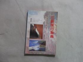 三峡旅行指南