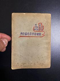 留胡节不辱的苏子卿_刘沛霖汗血书店_1936年版-汗血小丛书  抗战出版物